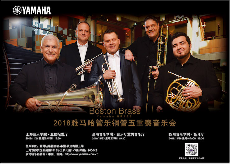 2018 Boston Brass铜管五重奏音乐会 | 与您共度美妙的古典乐之夜!